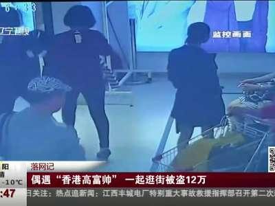 """[视频]落网记:偶遇""""香港高富帅"""" 一起逛街被盗12万"""