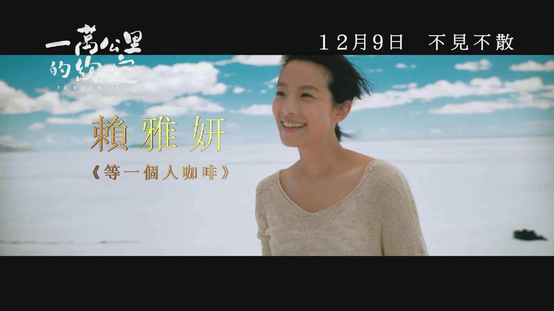 太阳城集团 Suncity Group - 《一万公里的约定》宣传片
