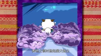 喜羊羊与灰太狼之漫镜头38