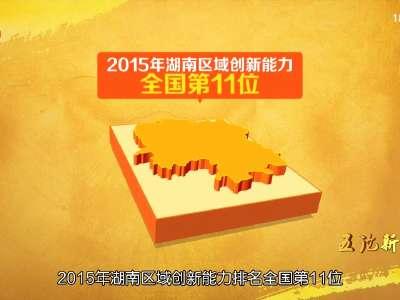 2016年12月14日湖南新闻联播