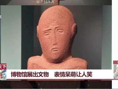 [视频]国家博物馆展出6000年前沙特文物 表情呆萌让人笑