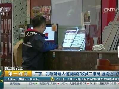 [视频]犯罪嫌疑人偷换商家收款二维码 盗刷近百万元