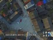《广西故事》第45集:古镇中渡 和居之美