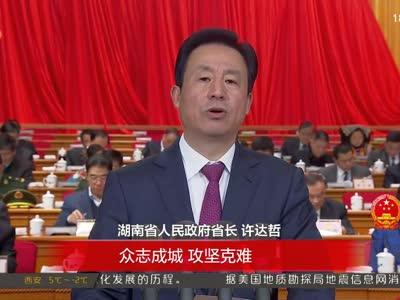 2017年01月14日湖南新闻联播