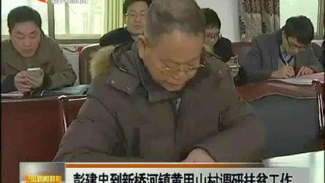 彭建忠到资阳区新桥河镇黄甲山村调研扶贫工作