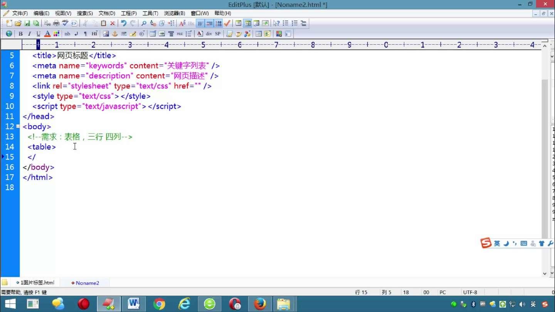 php初级教程html0202表格1