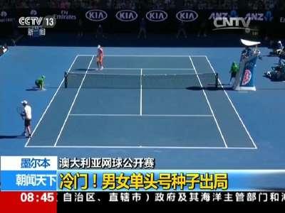 [视频]澳大利亚网球公开赛 :冷门!男女单头号种子出局