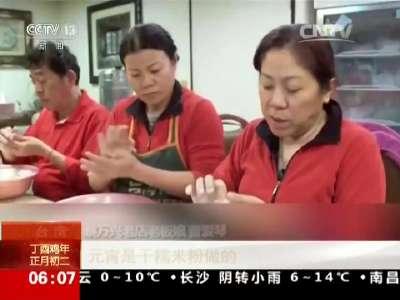 [视频]欢天喜地过大年 台湾:南门市场传承家乡美食记忆