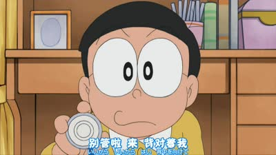 點擊觀看《哆啦a梦新番 471话(2017年新番) 一寸大雄恶鬼讨伐记/医药箱》