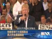 特朗普举行大规模集会 再次抨击美国媒体
