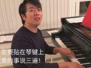 郎朗钢琴课第三期
