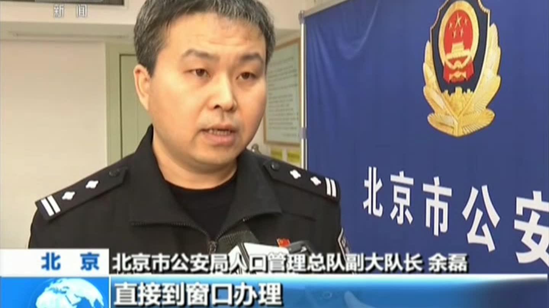 北京市公安局出台证件办理便民新规:北京市户籍可就近办理边境证