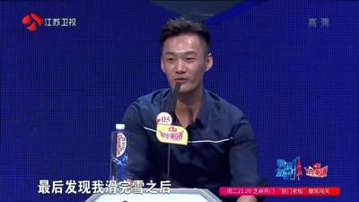 段洁蔚牵手失败-缘来非诚勿扰20170318