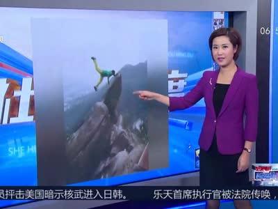 """[视频]陡岩上拍""""顺风旗""""拉风照 摆拍小伙失足坠落"""