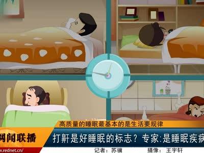 打鼾是好睡眠的标志?专家:是睡眠疾病,得治!