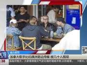 魅力难挡:加拿大歌手比伯澳洲路边用餐 被几十人围观