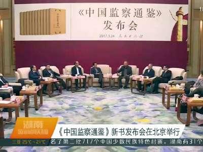 2017年03月25日湖南新闻联播