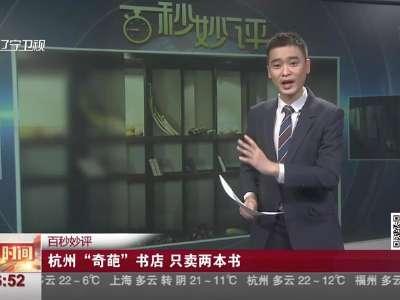 """[视频]杭州""""奇葩""""书店 摆满果蔬只卖两本书"""