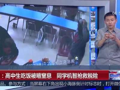 [视频]高中生吃饭被噎窒息 同学机智抢救脱险