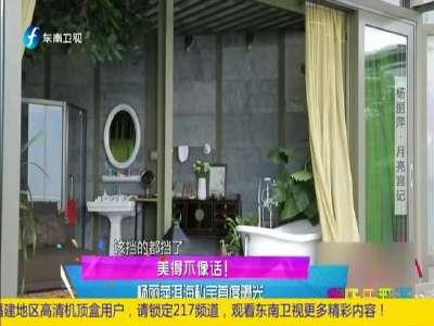 [视频]美得不像话! 杨丽萍洱海私宅首度曝光