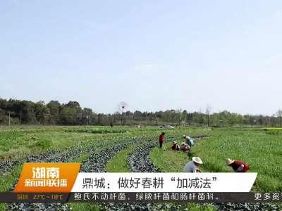 2017年04月03日湖南新闻联播