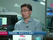 【远见财讯】20170412风险积聚,投资什么才安稳?