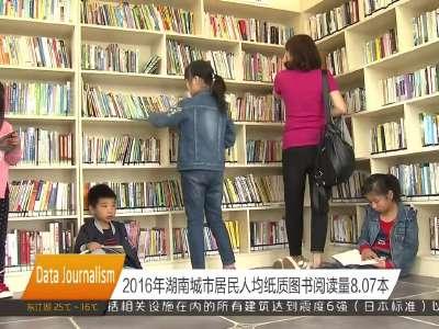 2017年04月23日湖南新闻联播