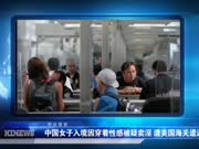 中国女子入境因穿着性感被疑卖淫