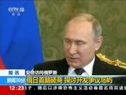 安倍访问俄罗斯:俄日首脑磋商 探讨开发争议岛屿