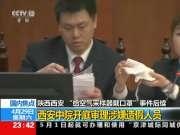 """陕西西安 """"给空气采样器戴口罩""""事件后续:西安中院开庭审理涉嫌造假人员"""