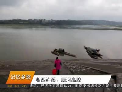 2017年05月01日湖南新闻联播