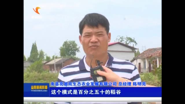 益阳新闻联播