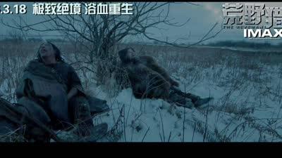 《荒野猎人》中文预告 莱昂纳多&汤姆•哈迪生死对决
