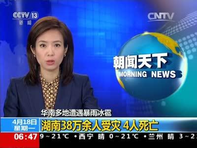 [视频]华南多地遭遇暴雨冰雹 湖南38万余人受灾 4人死亡
