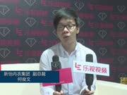 专访新怡内衣集团副总裁 何俊文