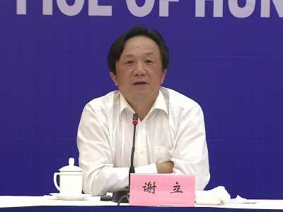 2015年度湖南省企业环境信用评价结果和共同打击环境犯罪情况发布会