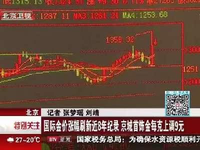 [视频]北京 国际金价涨幅刷新近8年纪录 京城首饰金每克上调9元