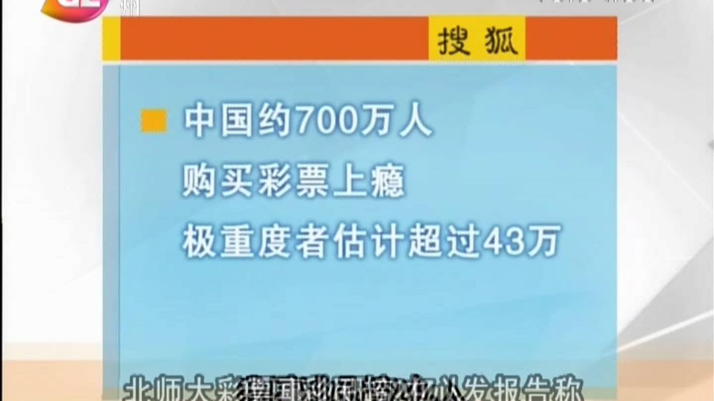 搜狐:中国约700万人购买彩票上瘾 极重度者估计超过43万