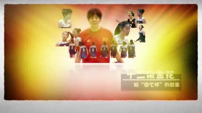 中国女排奥运点将谱 郎平率领十二金花创历史