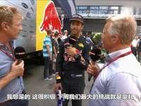 F1比利时站排位赛后采访 里卡多:做了个聪明的决定