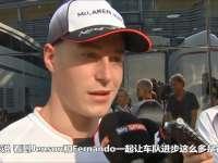 F1意大利站 范多恩采访:感谢巴顿让出车手席位
