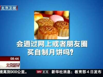 [视频]记者调查:中秋手工月饼靠谱吗?