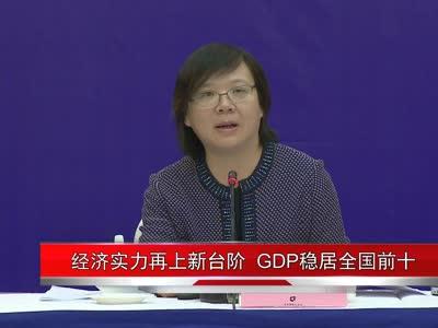 [新闻发布]湖南经济实力再上新台阶 GDP稳居全国前十