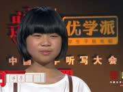 《2014中国汉字听写大会》 20140905  复赛 第八场(上)
