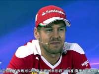 F1巴西站新闻发布会 维特尔对法拉利蜜汁自信