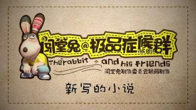 闯堂兔损友联萌第二季03