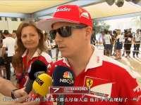 F1阿布扎比站Kimi:法拉利有没有圣诞晚宴关我P事