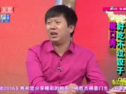 20161207《脱口而出》:脱口秀——好吃不过饺子