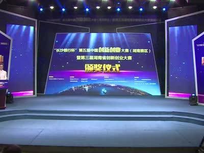 第三届湖南省创新创业大赛颁奖仪式