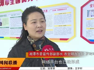 """""""珍爱生命· 快乐成长""""主题教育活动在湘潭举行"""